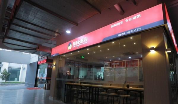 曼玲粥店门面004.jpg